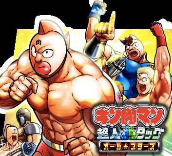 「キン肉マン超人タッグオールスターズ」をDeNAと共同開発!