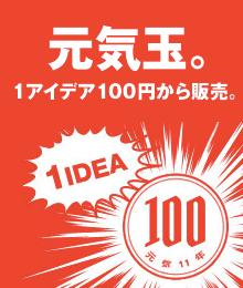 1アイデア100円で販売します!