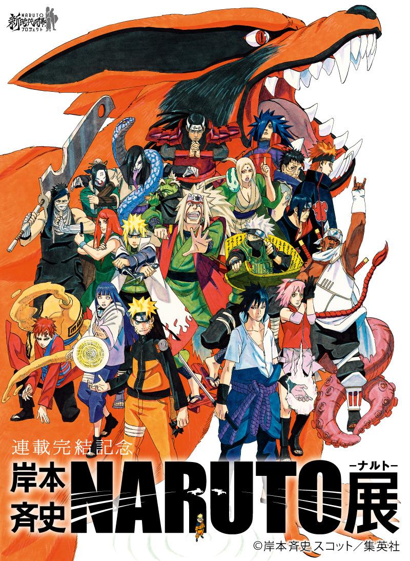 【NARUTO】うずまきナルト術&必殺技につい ...