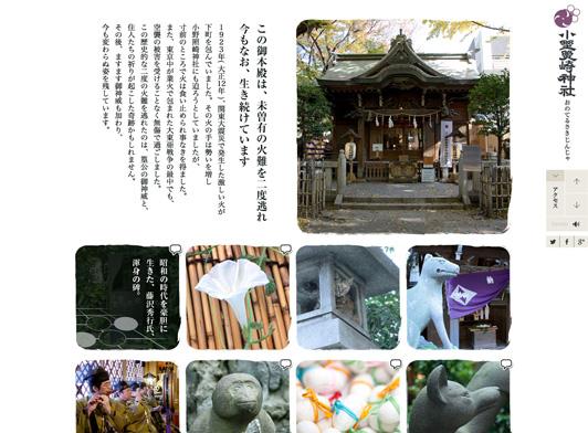 小野照崎神社 | 面白法人カヤック